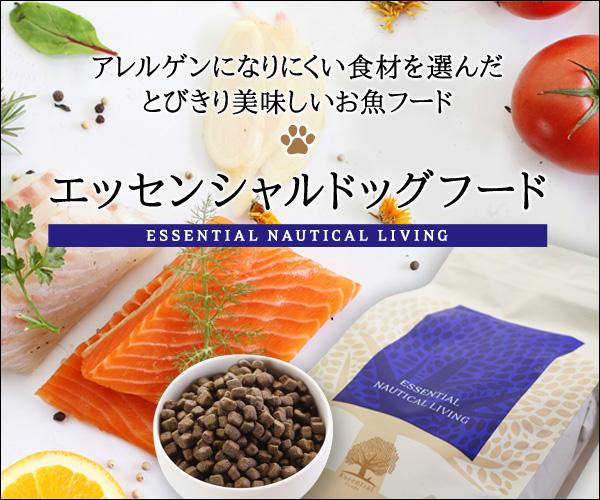 アレルギー配慮レシピのお魚たっぷり77%配合した『ドッグフード』