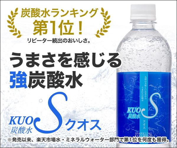 うまさを感じる強炭酸水【KUOS-クオス-】