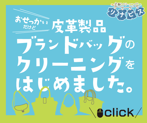 皮革製品専門クリーニング全国送料【無料】!