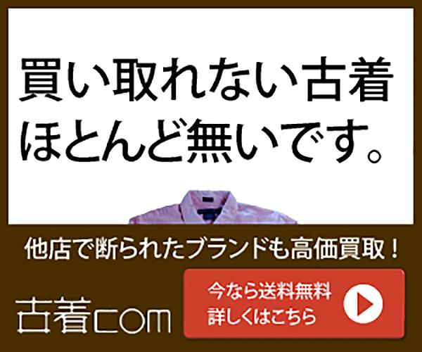 ブランド古着買取専門 古着com【全国対応。宅配買取】