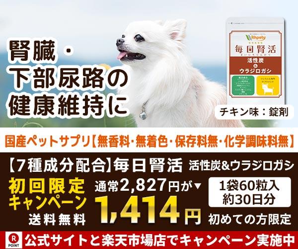 (お試し・通常商品)【獣医師推奨】犬用サプリ(チキン味)「毎日腎活 活性炭&ウラジロガシ」