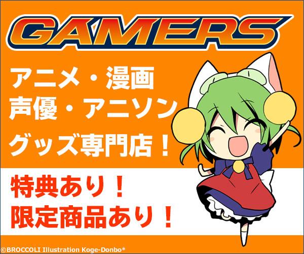アニメ、グッズ、ゲーム、声優、フィギュア多数販売のチェーンストア【ゲーマーズ】