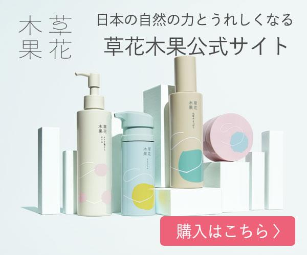 [☃1]自然派化粧品ブランド【草花木果】
