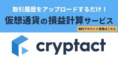 面倒な仮想通貨の損益計算を平均10秒で完了させる【tax@cryptact】