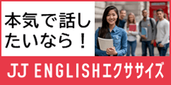 ☆JJ ENGLISHエクササイズ☆