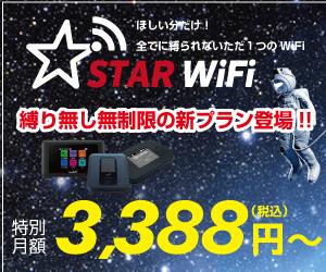 契約縛り無し、完全定額、大容量のSTAR Wi-Fi(お試しプランあり)