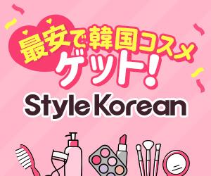 有名な韓国コスメが大集合!きっと見つかる【Style Korean】