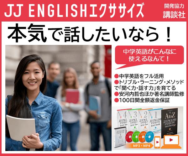 中学英語を使える英語に!動画で学ぶ英会話教材【JJ ENGLISHエクササイズ】