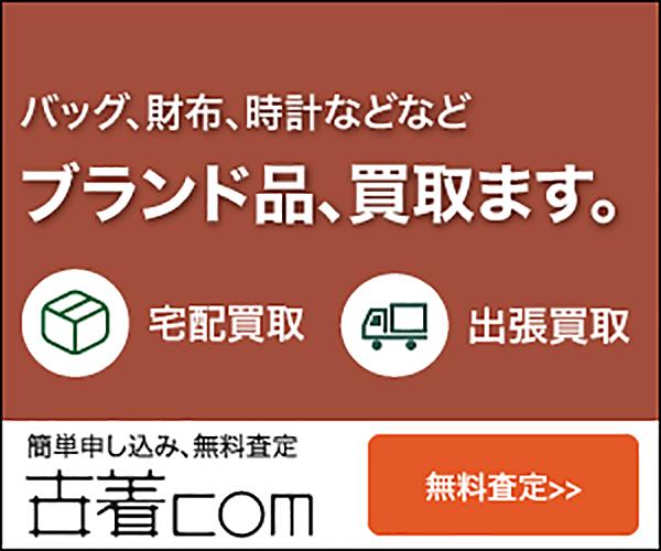 【全国対応】宅配買取 ブランド品買取専門 古着com