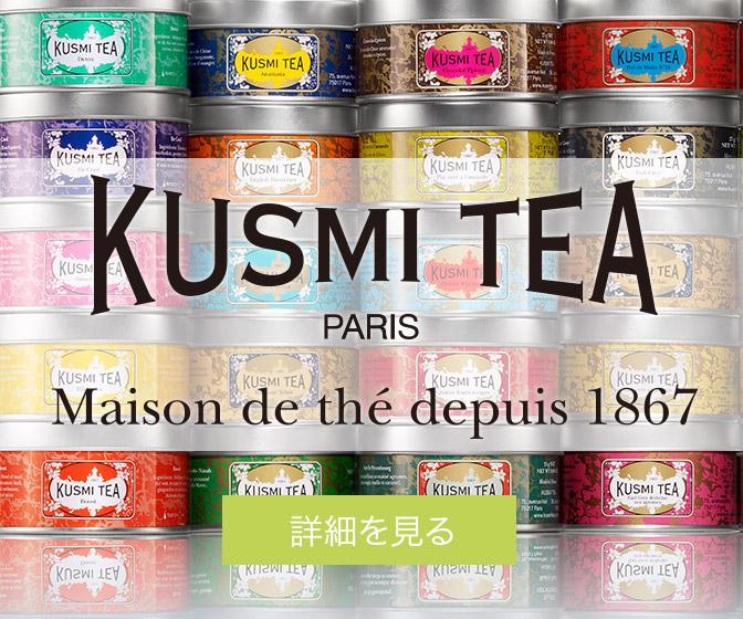 高品質&最先端ティーメゾン「クスミティー(KUSMI TEA )」