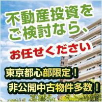 非公開中古物件マンション投資【マンション経営】