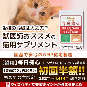 (定期商品)愛猫の心臓は大丈夫?獣医師推奨サプリ「毎日健心コエンザイムQ10&フランス海岸 松」
