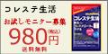 コレステロール対策サプリ『コレステ生活』※初回分100%還元!