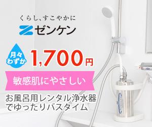 高性能浄水器をお手軽に。お風呂用レンタル浄水器【アクアセンチュリーレインボー】