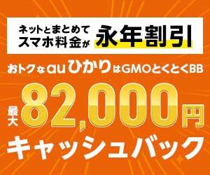 【GMOとくとくBB限定】auひかり「最大12万1000円」大幅還元キャンペーン