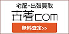 ブランド品買取専門 古着com