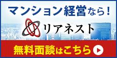 マンション投資の無料コンサルティング【来店面談】