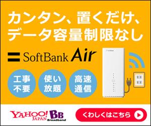 SoftBank Air(ソフトバンクエアー