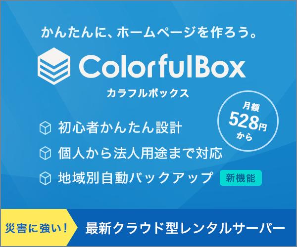 カラフルボックスはコスパ最強のレンタルサーバー