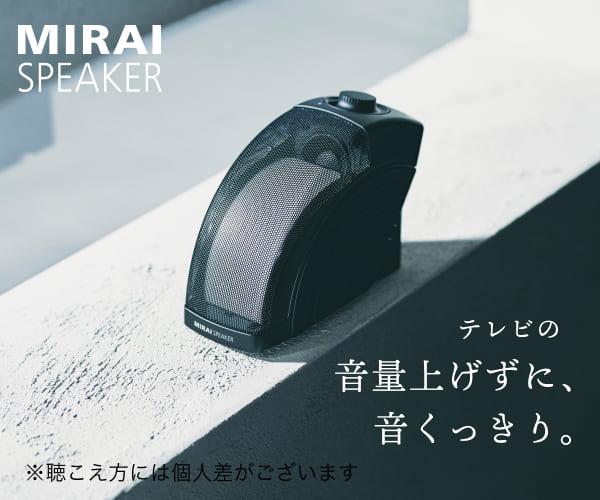 高齢者向けテレビ用スピーカー【ミライスピーカー】