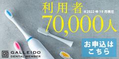 電動歯ブラシ GALLEIDO DENTAL MEMBER【定期購入】