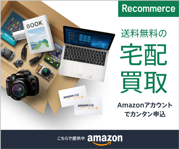 Amazonアカウントで利用できる【リコマース宅配買取サービス】
