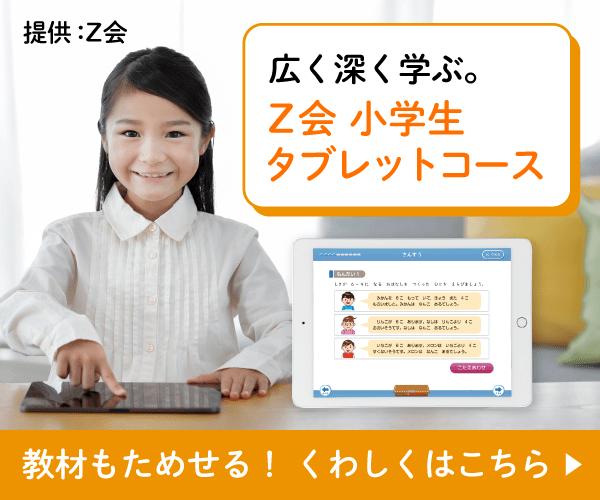Z会『Z会の通信教育(小学生コース)』