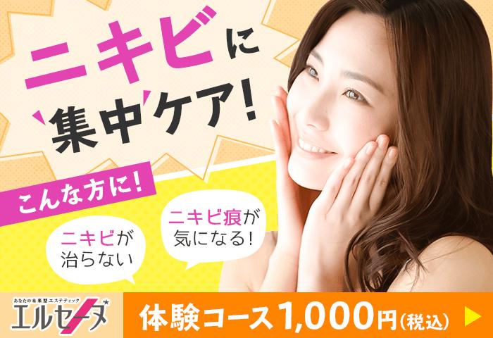 【WEB予約限定】エルセーヌ「ニキビ集中ケアコース1000円」体験キャンペーン