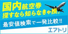 【エアトリ】国内格安航空券(定率)