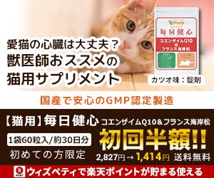 猫用【毎日健心コエンザイムQ10&フランス海岸 松】