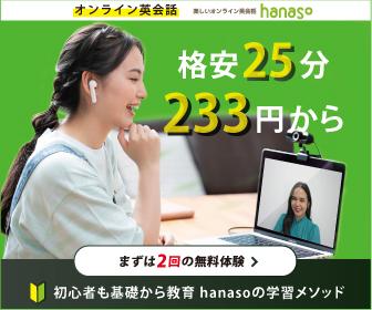『hanaso(ハナソ)』