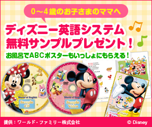 『Disney World of English(ディズニー英語システム)』