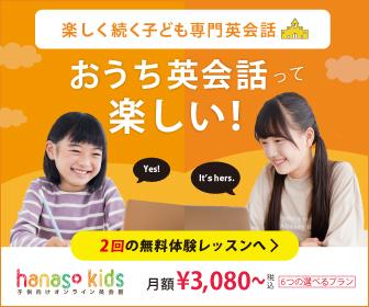 『hanaso kids(ハナソキッズ)』