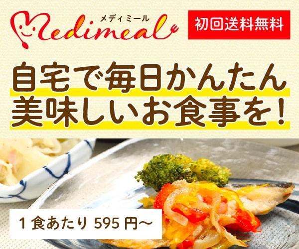 1食595円~ 管理栄養士&医療専門チーム監修の、カラダが喜ぶ健康宅食【メディミール】