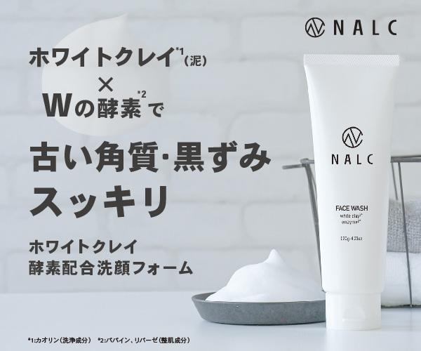 古い角質・黒ずみをオフ【NALC ホワイトクレイ酵素配合洗顔フォーム】