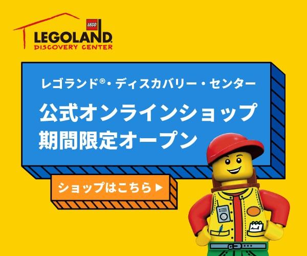お子様は建設業者として、新しいレゴランド®をお部屋に作ることができます。