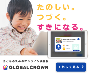 『GLOBAL CROWN(グローバルクラウン)』