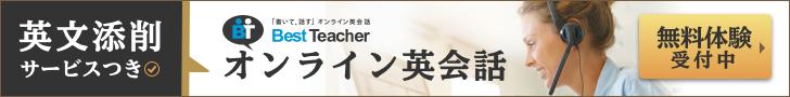 ベストティーチャーの広告リンク画像