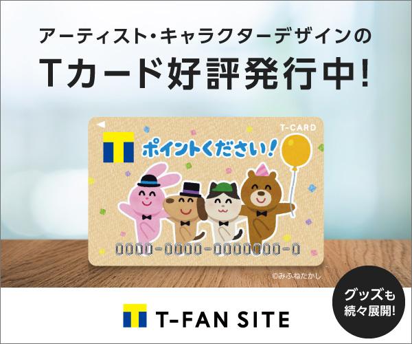 (【NEW】【HEDERA】のラベル商品)キャラクター・アーティストとコラボしたTカードとグッズ【Tファンサイト】