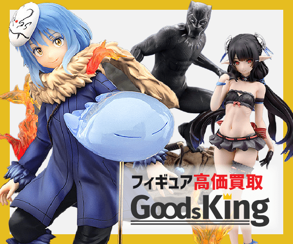 フィギュア買取の【グッズキング】(20-0605)