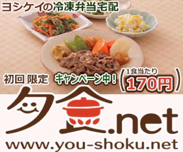 『夕食.net』