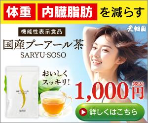 国産ダイエットプーアール茶【茶流痩々】「荒畑園」