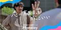 マッチングアプリ専門プロフ撮影サービス【Photojoy】
