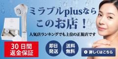 シャワーヘッド【豪華10大特典付きミラブル】