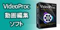 VideoProcのポイント対象リンク