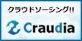 Craudia(クラウディア)