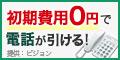 電話加入権.com