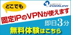 日本の固定IPでVPNできる【マイIP/マイIP ソフト イーサ版】