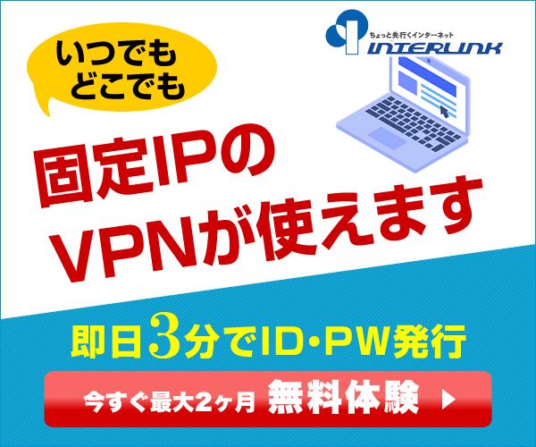 (マイIP、セカイVPN、マイIPソフトイーサ版お申込み)日本の固定IPでVPNできる【マイIP/マイIP ソフト イーサ版】