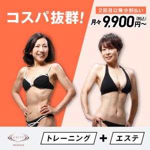 体幹トレーニングと美容マシンの活用をメインにご提案します。